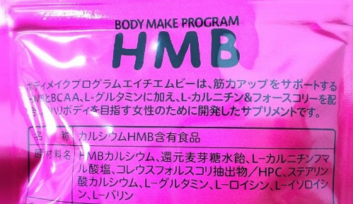 ボディメイクプログラムHMBの成分と効果
