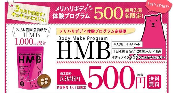 ボディメイクプログラムHMBサプリは公式サイトがお得!