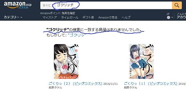 amazon(アマゾン)でゴクリッチを検索