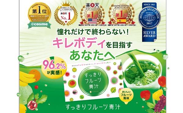 最もオススメのフルーツ青汁は『すっきりフルーツ青汁』!!