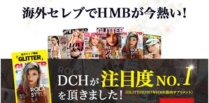 海外セレブ雑誌「GLITTER」2017年HMB筋肉サプリメント注目度№1