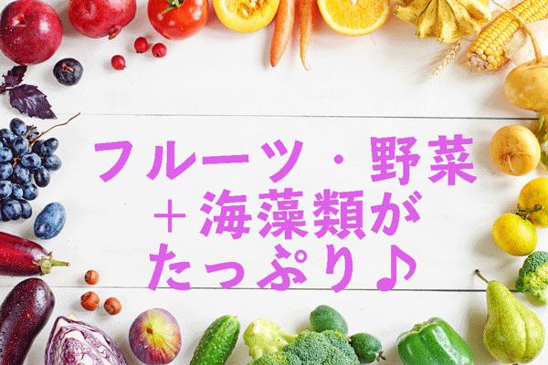 フルーツ・野菜に「海藻類」を配合