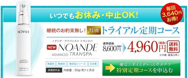 ノアンデ公式サイト定期コース