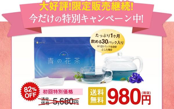 青の花茶は公式サイトがお得!