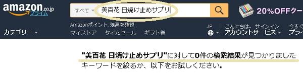 美百花 amazon アマゾン