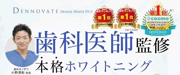 ディノベートデンタルホワイトプロは、歯科医師が監修