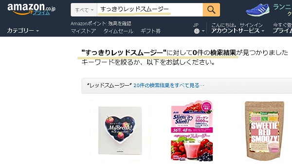 すっきりレッドスムージー amazon(アマゾン)