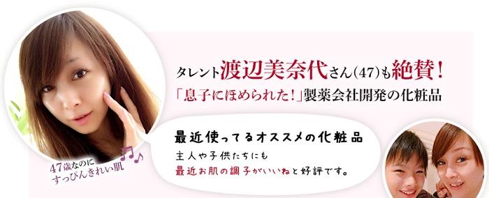 芸能人『渡辺美奈代さん』も愛用