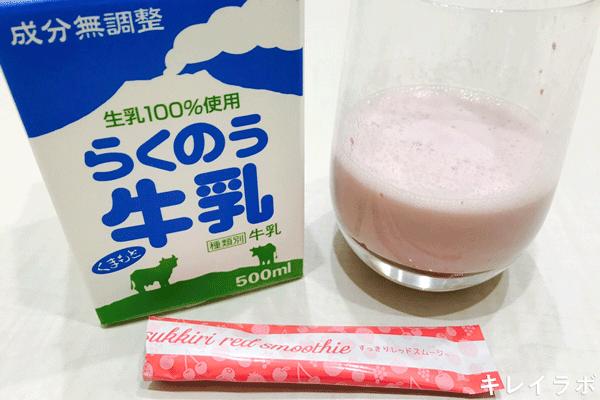アレンジレシピ すっきりレッドスムージー×牛乳