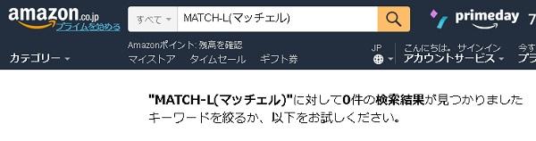 MATCH-L(マッチェル) amazon