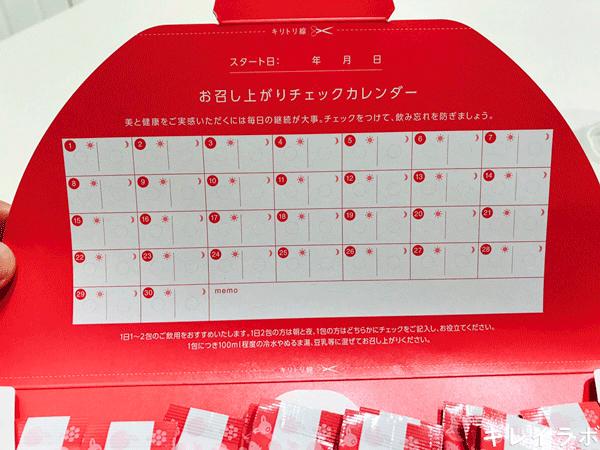 すっきりレッドスムージー お召し上がりチェックカレンダー