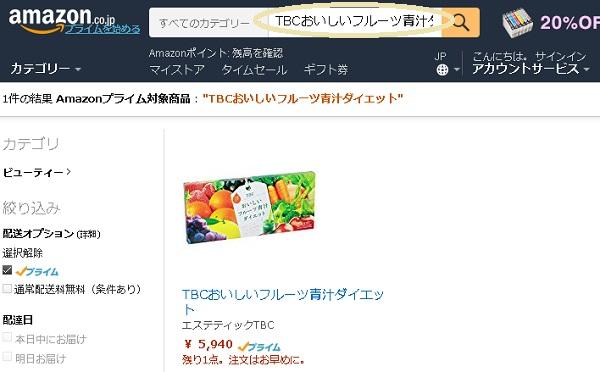 TBCおいしいフルーツ青汁ダイエット amazon