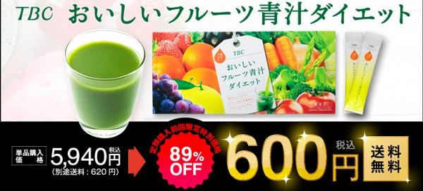 TBCおいしいフルーツ青汁ダイエットは公式サイトがお得!