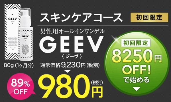 GEEV(ジーブ)は公式サイトがお得