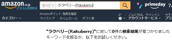 ラクベリー(Rakuberry) amazon