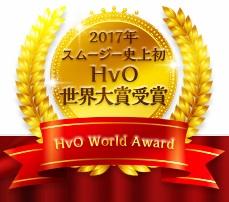 スムージー史上初!HvO世界大賞受賞!