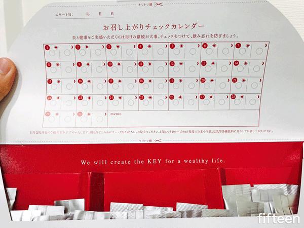 お召し上がりチェックカレンダー