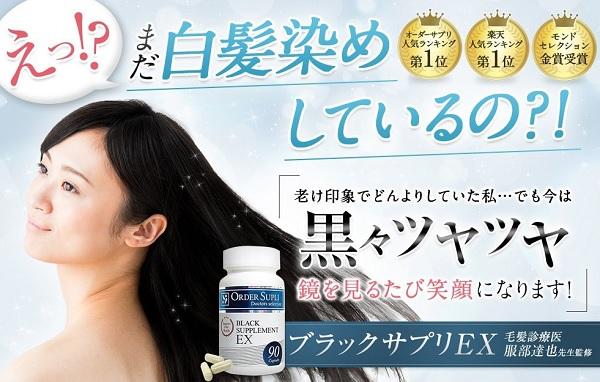 ブラックサプリEXは効果なし!?口コミで話題『白髪染めサプリ』の成分から通販最安値まで徹底検証!
