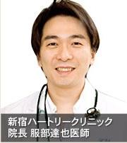 新宿ハートリークリニック院長 服部達也医師