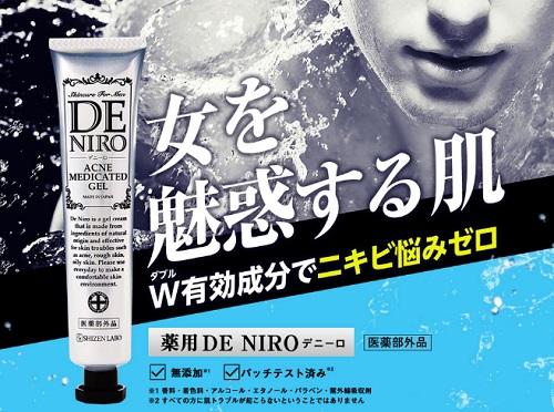 薬用デニーロ(DE NIRO)は効果なし?!口コミで話題『ニキビケアジェル』の使い方から通販最安値まで検証!