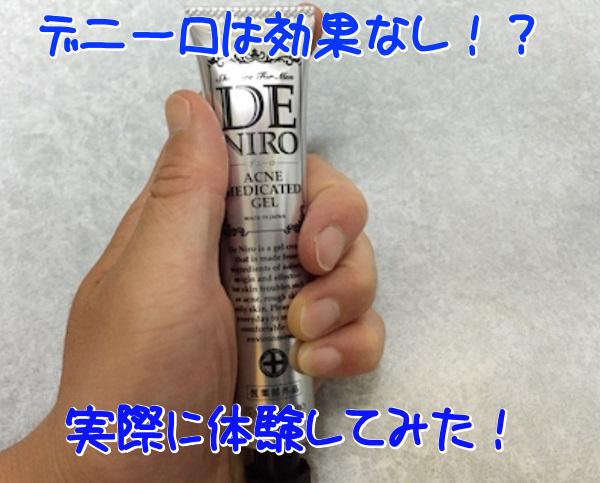 薬用デニーロ(DE NIRO)は効果なし!?口コミで話題『ニキビケアオールインワンジェル』を体験してみた!