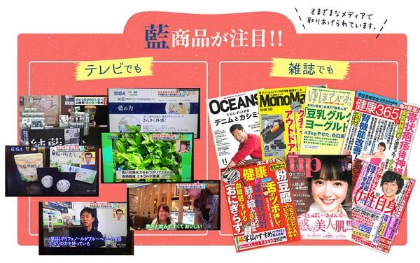 テレビや雑誌でも話題の『藍(あい)』商品