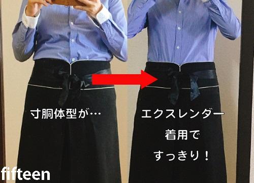エクスレンダーを着た時と着ない時の違い画像比較