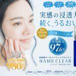 ナノクリアの口コミ効果まとめ!人気『オールインワンエマルジョン化粧品』の乾燥肌に効く使い方から通販最安値まで!