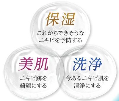 【保湿・美肌・洗浄】の三大効果を一本で