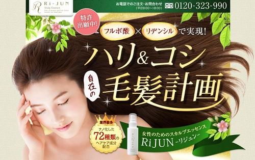 """リジュン(RiJUN)は効果なし!?口コミで大人気""""女性用育毛剤""""の通販最安値から使い方まで検証!"""