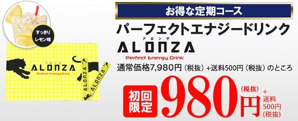 アロンザ(ALONZA)購入は公式サイトがお得!