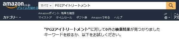 PG2アイトリートメント Amazon