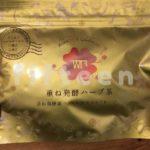 重ね発酵ハーブ茶はダイエット効果なし!?