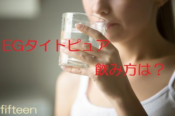 EGタイトピュアの飲み方