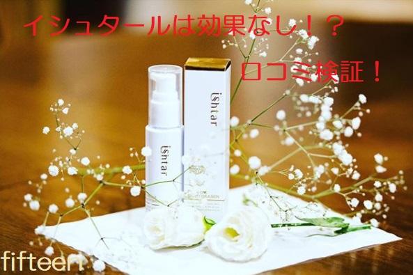 イシュタール美容液は効果なし!?口コミで話題「オールインワン化粧品」を徹底調査!