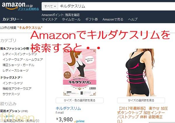 Amazonでキルダケスリムを検索
