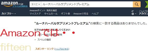 Amazonで「ルーナプレミアム」を検索