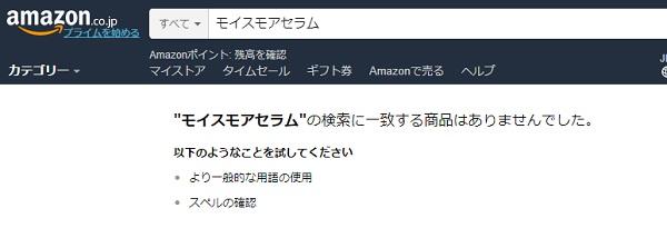 Amazonでのモイスモアセラム検索結果