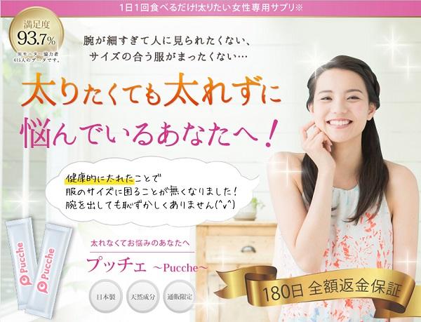 口コミで話題『太りたい女子専用サプリ』の効果的な食べ方を徹底検証!