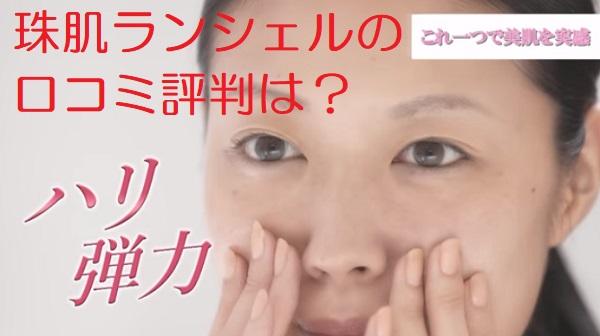 珠肌ランシェル体験者の口コミ評判