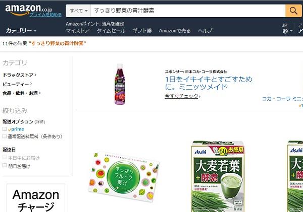 Amazonで「すっきり野菜の青汁酵素」を検索