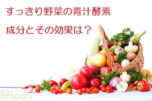 すっきり野菜の青汁酵素の成分・効果