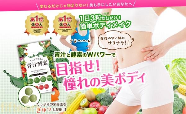 すっきり野菜の青汁酵素は効果なし!?口コミで話題『青汁酵素サプリ』人気の秘密を検証!