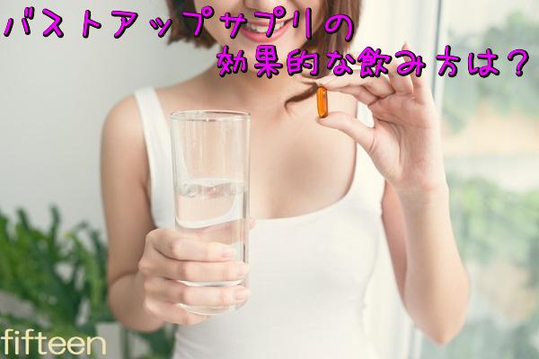 バストアップサプリの効果的な飲み方は?