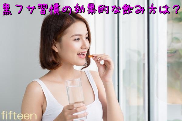 黒フサ習慣の効果的な飲み方