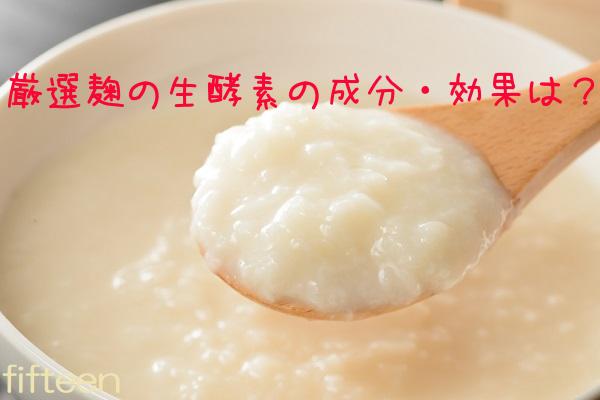 厳選麹の生酵素の成分・効果