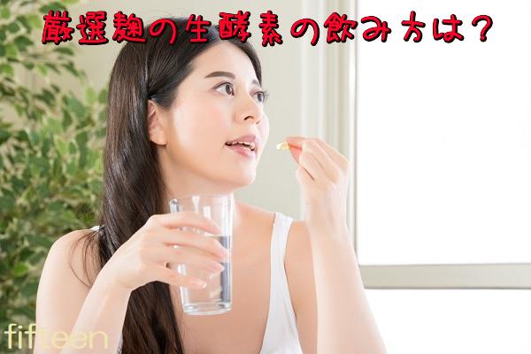 厳選麹の生酵素菌活プラスの飲み方
