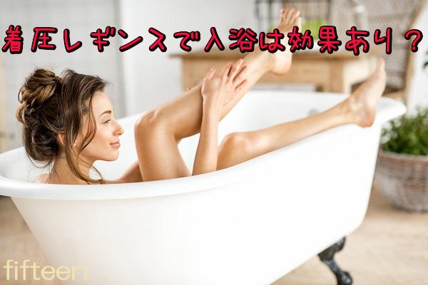 着圧レギンスを履いてお風呂に入ると効果倍増!?