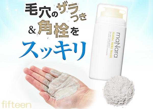 お試しモニター92%が大満足のマナラ生練り洗顔とは