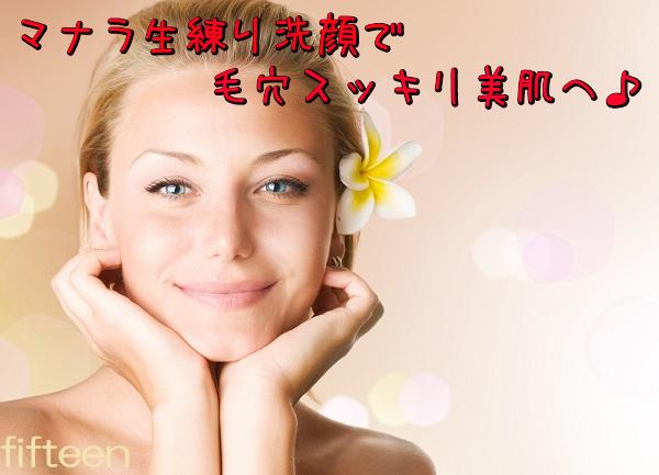 マナラ生練り洗顔で毛穴スッキリ美肌へ